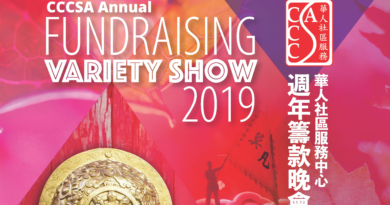 CCCSA Annual Fundraising Variety Show